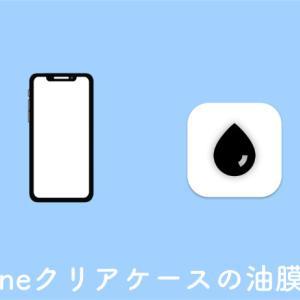 iPhone 12 Proのクリアケースの油膜・気泡をベビーパウダーで解消