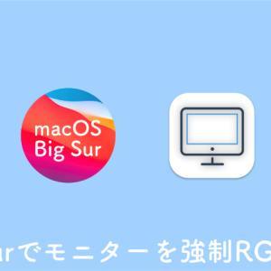 macOS Big Surで強制的にRGBでモニターやテレビを接続する方法