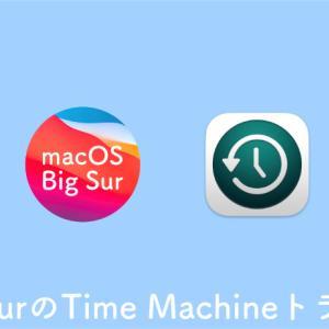 macOS Big SurのTime Machineで四苦八苦