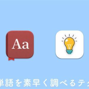 Macの辞書で単語を素早く調べる小技まとめ