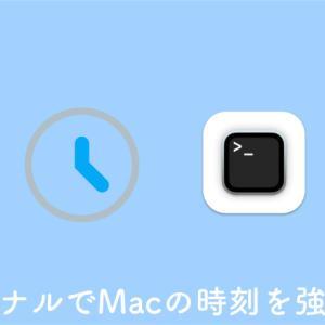 Macでマニュアルで時刻(時計)を同期させる方法