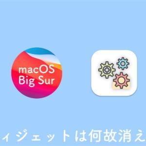 何故macOS Big Surから電卓ウィジェットは消えたのか