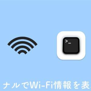 MacでWi-Fiネットワーク・AP情報をターミナルで表示する方法