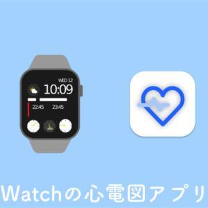 Apple Watchの心電図アプリを使ってみた。僕の体質ではまともに計測できず