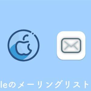Appleのメーリングリストに登録してセキュリティ情報をメールで受け取る方法