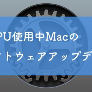 eGPU使用時におけるソフトウェアアップデートの手順