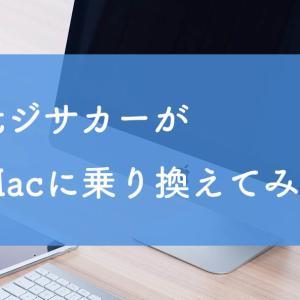 これからMacに乗り換える人へ – 元ジサカーがMacを3年使ってみて