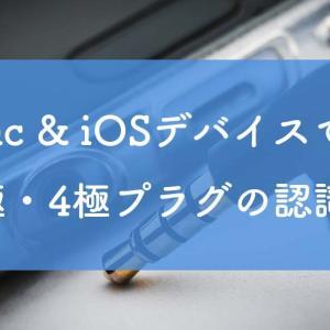 Mac・iOSデバイスにおける3.5mmジャックの3極と4極の認識