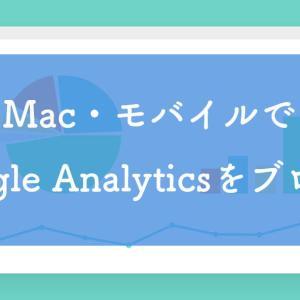 PC・Mac・iPhoneなどでGoogleアナリティクスをブロックする方法