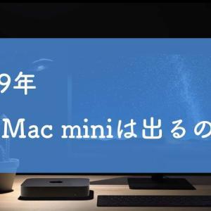 2019年に新型Mac miniは果たして出るのか?