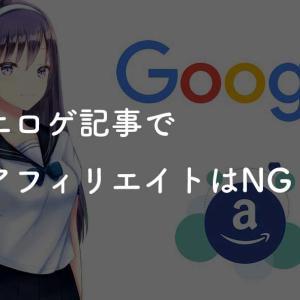 美少女ゲームの記事はGoogleアドセンスやAmazonアソシエイト規約に抵触する?