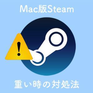 Mac版Steamクライアントの動作が遅い時の対処法
