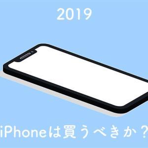 噂から先走り判断。iPhone 2019買う?買わない?