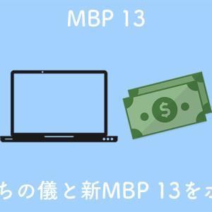 MBP13旅たちの儀、そして新MBP13をポチる