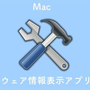 ハードウェア情報を表示するMacアプリ一覧