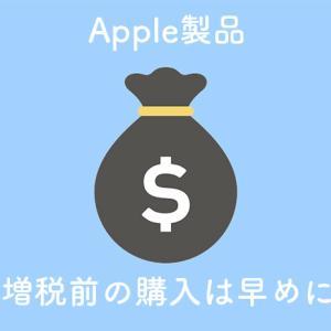 Appleオンラインストアで増税前にApple製品を買うなら早めに。