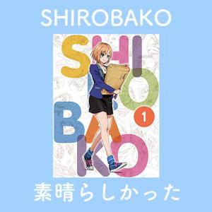 アニメ「SHIROBAKO」レビュー