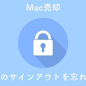 Macを買取に出す時にiCloudからサインアウトするのを忘れた場合