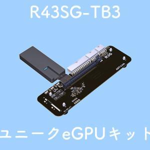 ユニークすぎるeGPUキットR43SG-TB3