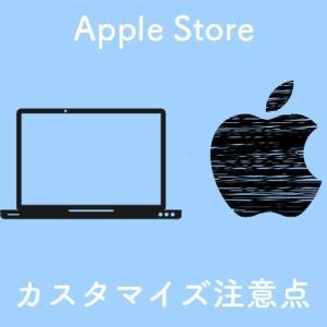 Appleオンラインストアでカスタマイズ注文する際の注意点