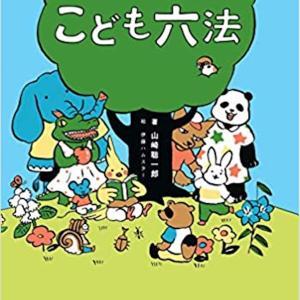 【10万円給付】『こども六法』を読んでいた我が子の反応
