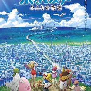 【Amazonプライムビデオ】劇場版『ポケットモンスター』が22作品一挙公開!