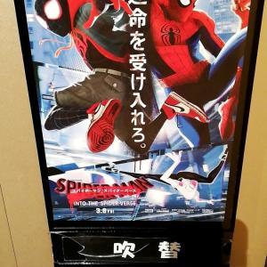 映画「スパイダーマン:スパイダーバース」観てきました。