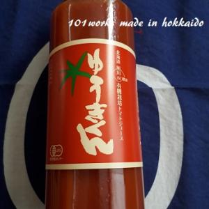 旭川発 有機トマトジュース