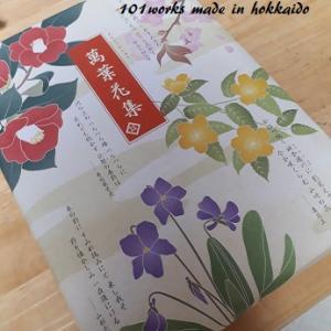 東京土産 萬葉花集 おせんべい