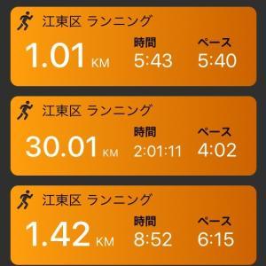 自信回復にはもってこいの30km走