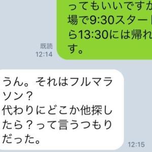 東京マラソン中止~僕の決断