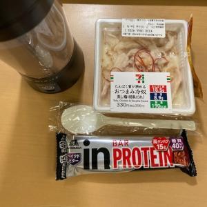 タンパク質を補給し週末に備える