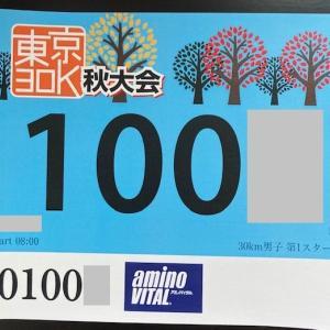 明日はモルテン・チャリティマラソン30km
