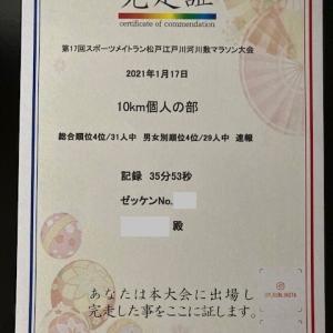 【速報】松戸江戸川河川敷10km