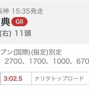 (1)阪神大賞典 G2 2019/03/16