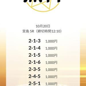 皇艇・競艇予想サイト10月20日(日)の無理情報を晒す!2019年最新版