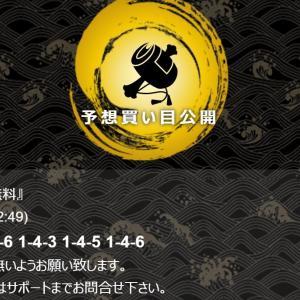 舟王の口コミ!1月20日(月曜)競艇予想サイトの無理情報を晒す2020!
