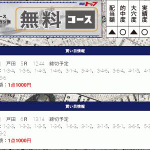 【戸田】〝競艇トップ〟の無料予想!口コミと検証!《6月22日》
