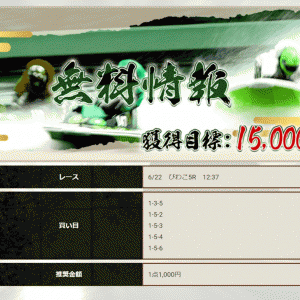 【びわこ】〝競艇神風〟の無料予想!口コミと検証!《6月22日》