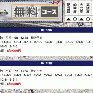 【尼崎】〝競艇トップ〟の無料予想!口コミと検証!《7月23日》