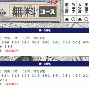 【児島】〝競艇トップ〟の無料予想!口コミと検証!《7月26日》