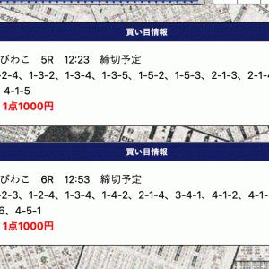 【びわこ】〝競艇トップ〟の無料予想!口コミと検証!《7月26日》