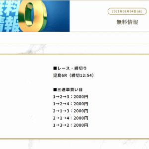 【児島】〝競艇365〟の無料予想!口コミと検証!《8月4日》