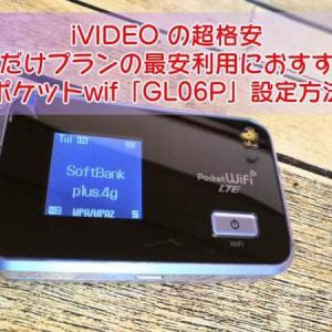 【GL06P設定方法】 iVIDEOの格安シムだけプランで使えるポケットwifi!