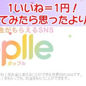 【popple】写真投稿で1いいね1円!試しにやってみたら思ったよりも稼げた!