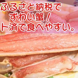 【ふるさと納税】ずわい蟹!カット済で食べやすい。おさしみでもOK
