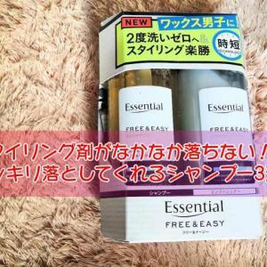 【シャンプー】 スタイリング剤が落ちない!良く落ちるオススメシャンプー3選!