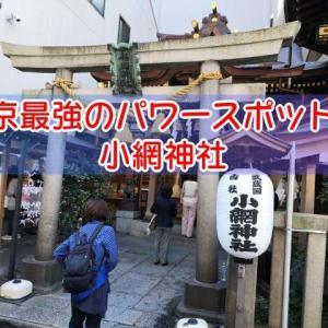 東京最強のパワースポット!「小網神社」強運・金運に!