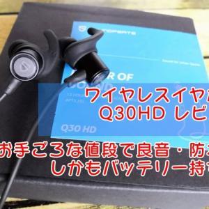 サウンドピーツQ30HDレビュー!お手ごろ価格なのに良音・防水・しかもバッテリー長持ち。