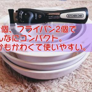 キッチンシェフのお鍋・フライパンがとってもおしゃれ。使いやすくて、コンパクトに収納出来ます。耐久性チェックも。